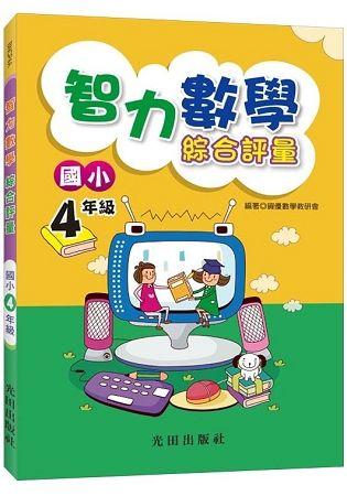 智力數學綜合評量(國小4年級)