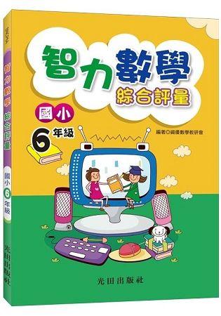 智力數學綜合評量(國小6年級)