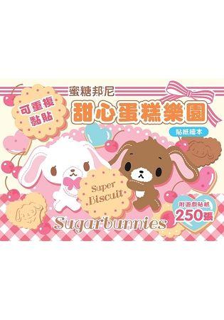 蜜糖邦尼 貼紙繪本(甜心蛋糕樂園)附遊戲貼紙250張