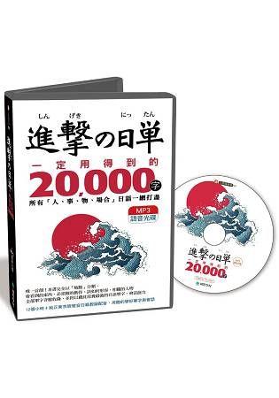進擊的日單,一定用得到的20,000字【MP3語音光碟】:用聽的就能學會所有「人、事、物、場合」日語單字