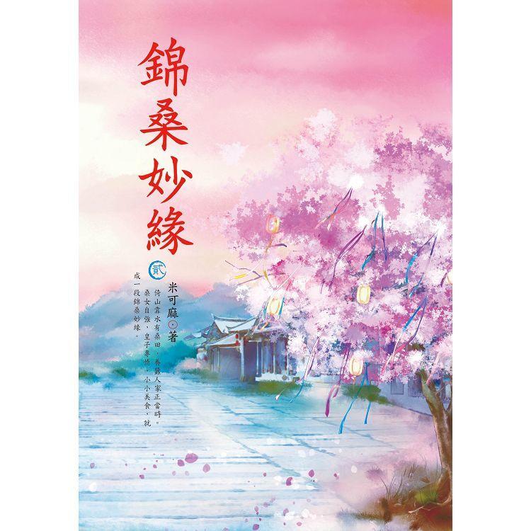 錦桑妙緣02