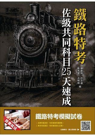 鐵路佐級共同科目25天速成(全新改版,上榜生推薦)(鐵路特考佐級適用)(贈鐵路特考模擬試卷)(二版)