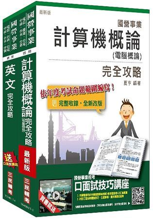 106年中華電信[企業客戶服務及行銷]套書(選考計算機概論)(不含專案管理)(附讀書計畫表)
