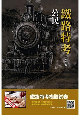 【107年最新版】公民(鐵路特考適用)(三民上榜生口碑推薦)(贈鐵路特考模擬試卷)(十七版)