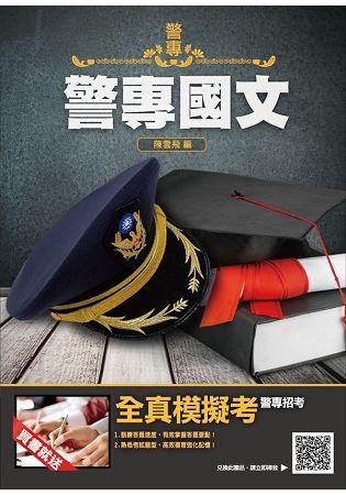 2019年警專入學考試-警專國文(T112Z18-1)