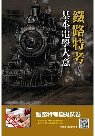 基本電學大意(鐵路特考適用)(贈鐵路特考模擬試卷)(八版)