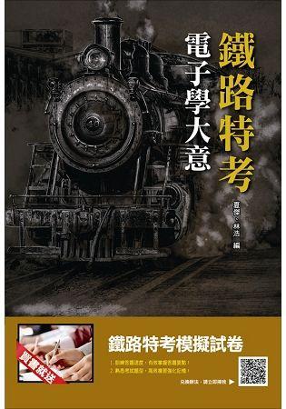 電子學大意(鐵路特考適用)(贈鐵路特考模擬試卷)(二版)