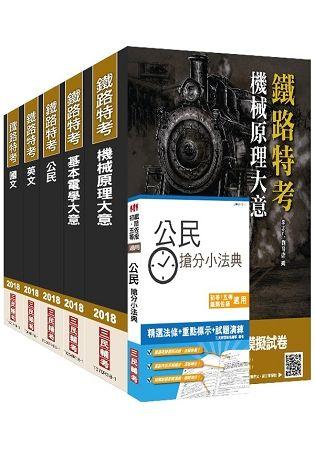 【2018年最新版】鐵路特考[佐級][機檢工程]套書(三民上榜生熱烈推薦)(贈公民搶分小法典)