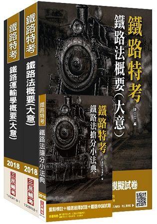 2018年臺灣鐵路管理局營運人員甄試[營運員-運務]套書(贈鐵路法搶分小法典)