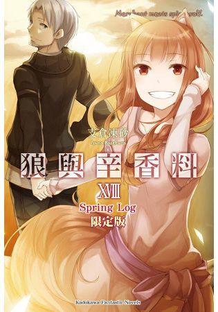 (輕小說)狼與辛香料(18) Spring Log(限定版)