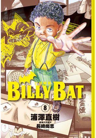 BILLY BAT比利蝙蝠(08)拆封不退