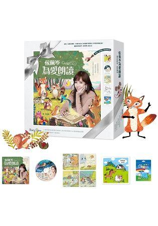 侯佩岑為愛朗讀:21篇培養好品格的繪本故事書+佩岑原音朗讀CD(限量禮物書盒)