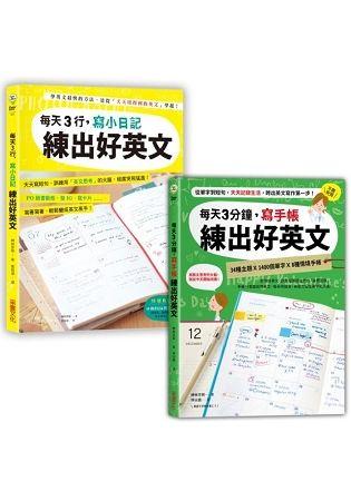 日日手寫, 練出好英文: 每天3行小日記X每天3分鐘寫手帳 (2册合售)