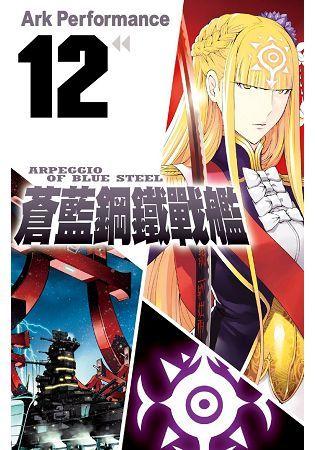 蒼藍鋼鐵戰艦(12)