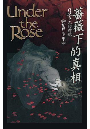 薔薇下的真相(9)