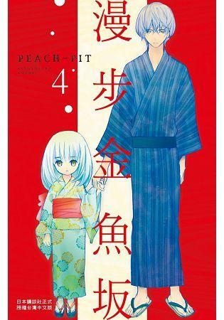 漫步金魚坂-04