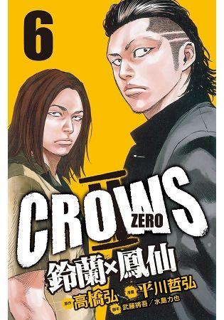 Crows Zero Ⅱ ~ 鈴蘭 × 鳳仙 ~6
