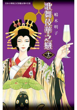 歌舞伎華之戀 12