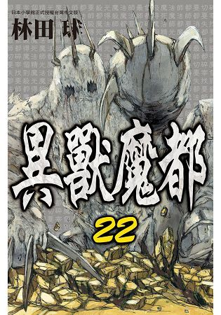 異獸魔都-22