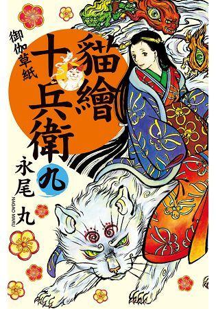 貓繪十兵衛 ~ 御伽草紙 ~09