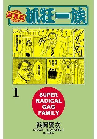 新裝版.抓狂一族 01-31【特價套書】