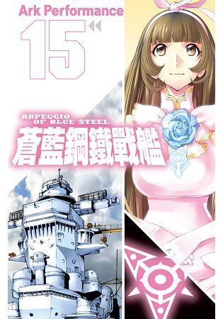 蒼藍鋼鐵戰艦 1-15(特價套書)