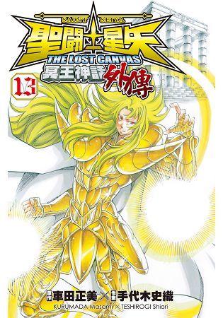 聖鬥士星矢THE LOST CANVAS 冥王神話(外傳) 1-13(特價套書)