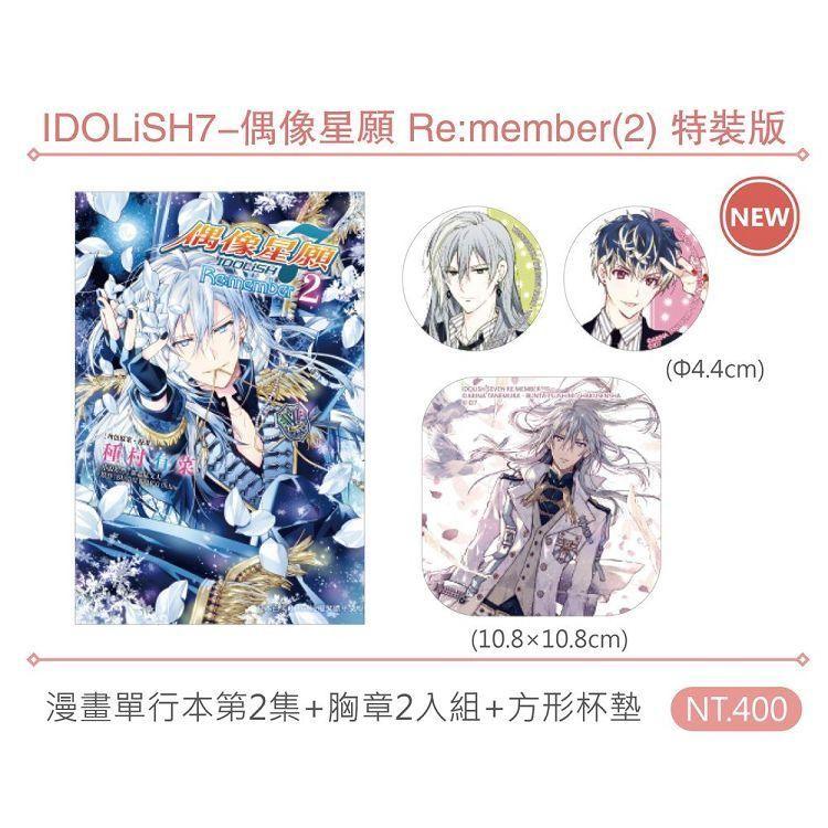 IDOLiSH7-偶像星願 Re:member(2) 特裝版