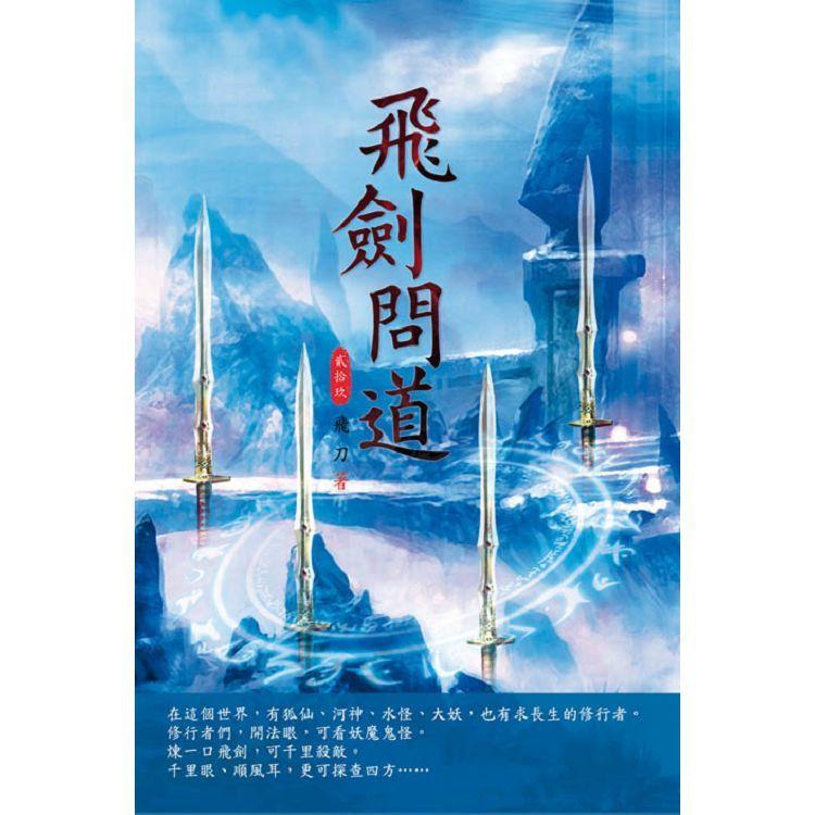 飛劍問道(第二十九卷):祝融神王
