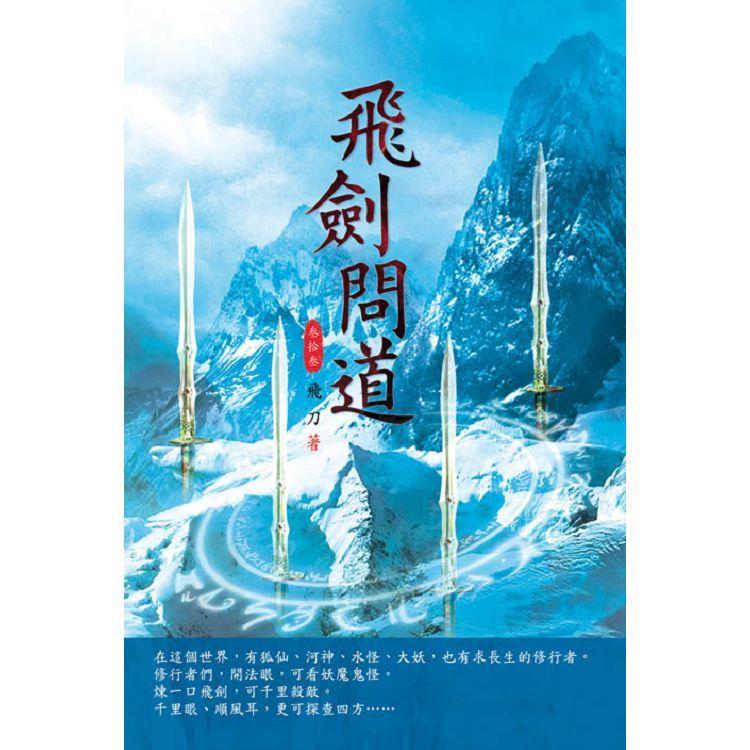 飛劍問道(第三十三卷):探索混沌
