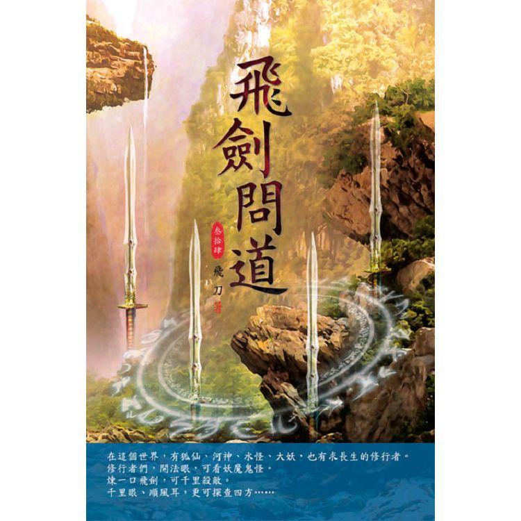飛劍問道(第三十四卷):幻魔山谷