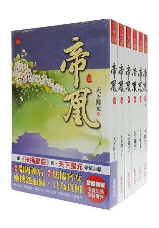 帝凰:套書<1-6卷>(完)
