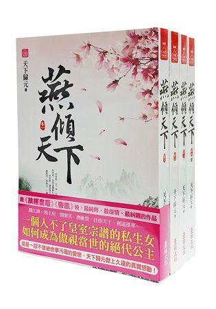 燕傾天下:套書<1-4卷>(完)