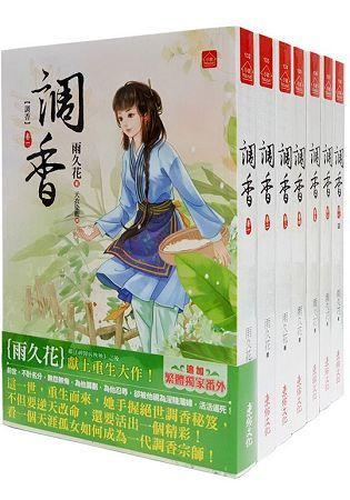 調香:套書<1-7卷>(完)