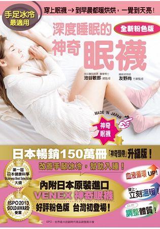 手足冰冷最適用: 深度睡眠的神奇眠襪 (全新粉色版)
