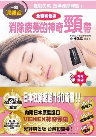 一戴深睡眠: 消除疲勞的神奇頸帶 (全新粉色版)