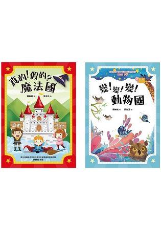 傅爺爺說故事: 真的! 假的? 魔法國+變! 變! 變! 動物國 (2冊合售)