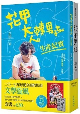 花甲系列套書: 花甲男孩+花甲大人轉男孩寫真心得書 (2冊合售)