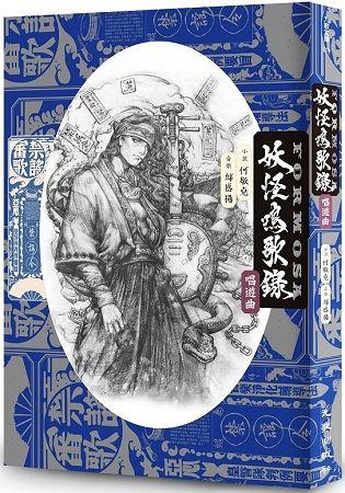 妖怪鳴歌錄Formosa:唱遊曲(首刷限量簽名+CD版)