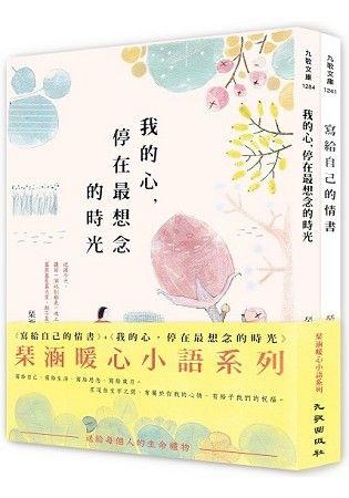 琹涵暖心小語系列套書(寫給自己的情書+我的心,停在最想念的時光)