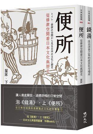 泡《錢湯》、上《便所》:日本文化再發現套書