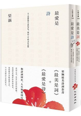 琹涵最美詩詞套書: 最美是詞+最愛是詩 (2冊合售)