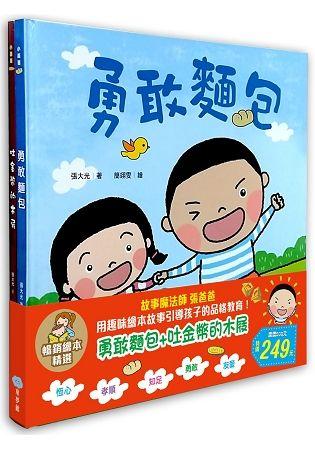 勇敢麵包+吐金幣的木屐 暢銷繪本精選 (2冊合售)