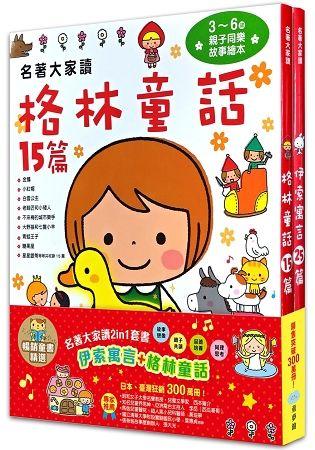 名著大家讀2 in1套書: 伊索寓言+格林童話 暢銷童書精選 (2冊合售)