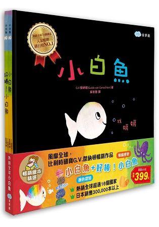 小白魚+好棒!小白魚-暢銷繪本精選