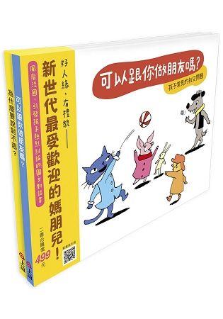 快樂交朋友.培養好品德套書組((可以跟你做朋友嗎?+為什麼要說對不起?)