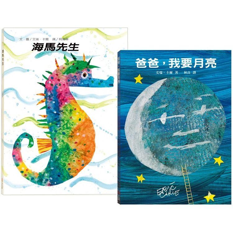 爸爸陪我讀限量套組: 爸爸, 我要月亮+海馬先生 (2冊合售)