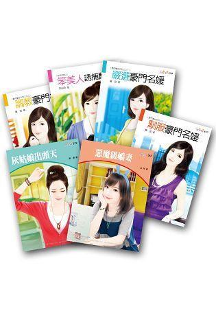 愛情小小說特惠組:寵妻俱樂部-六部曲