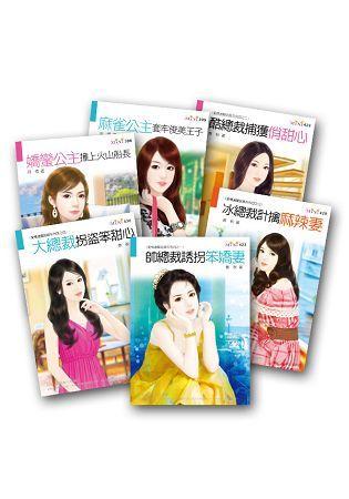 愛情小小說特惠組:總裁情人任你挑-六部曲