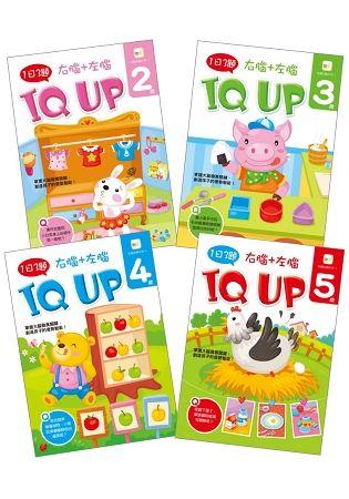 【1日3題】2-5歲右腦+左腦 IQ UP! (4冊入套書)